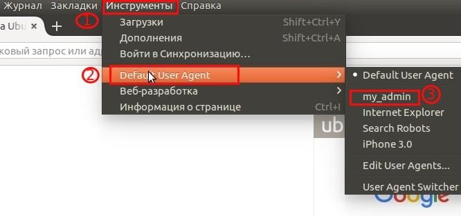 как установить user agent в cms 11