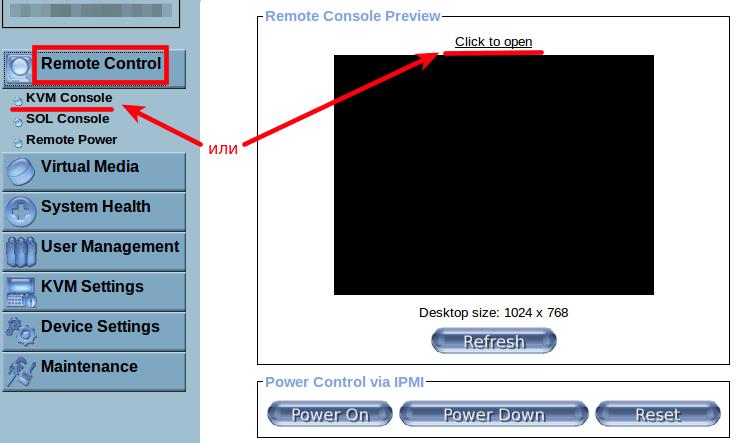 Установка операционной системы при помощи ipmi 2