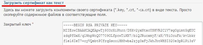 закрытый ключ