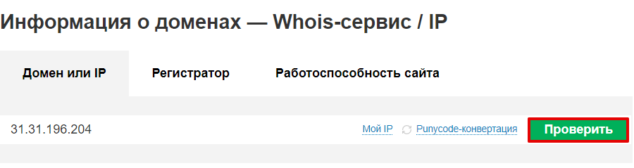Как проверить хостинг у домена хостинг серверов кс в 34