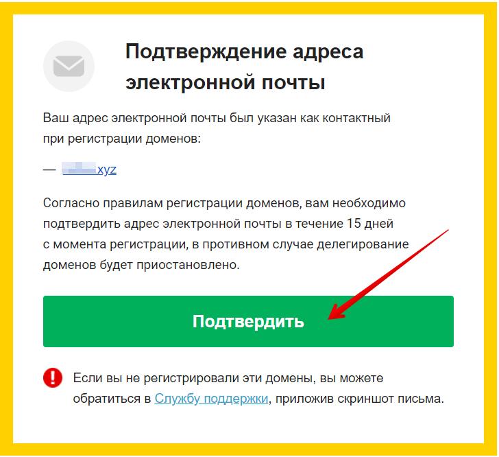 подтвердить домен 1