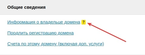 подтвердить домен 4