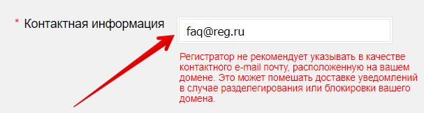 подтвердить домен 5