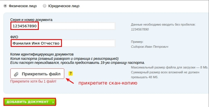 верификация доменов 1
