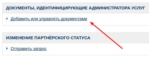 верифицировать ru рф домены 1