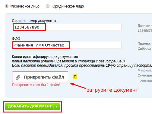 верифицировать ru рф домены 2