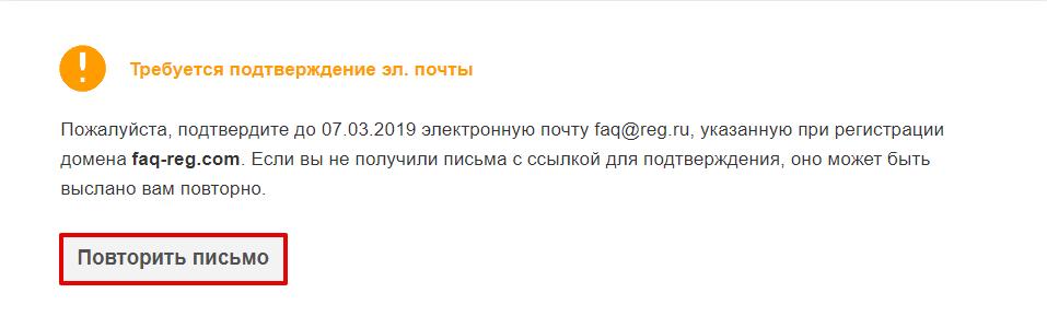 требуется подтверждение эл. почты
