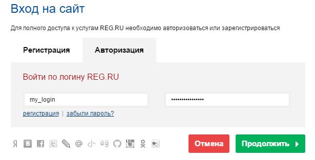 авторизоваться на сайте reg.RU