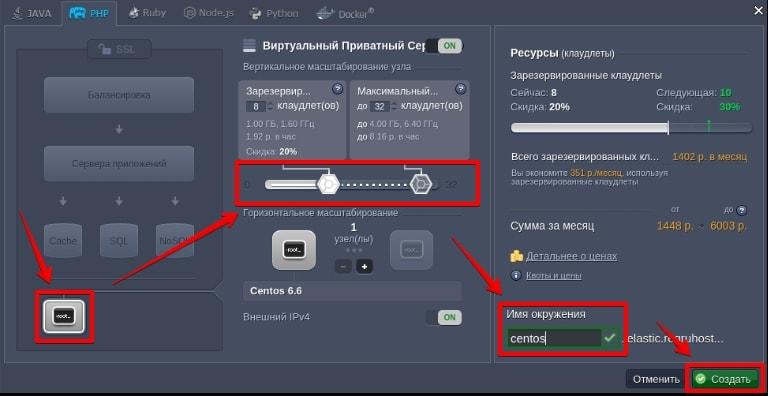 Виртуальный сервер vds на jelastic 2