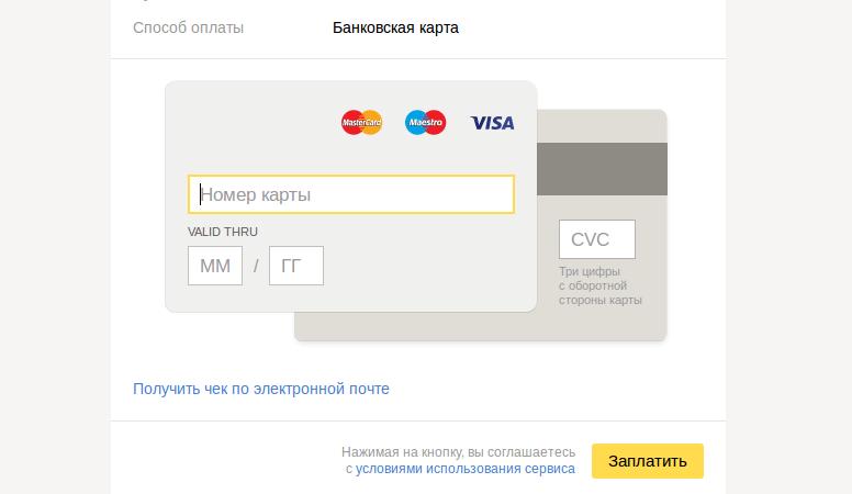 того, Возврат оплаты по банковской карте благодарен