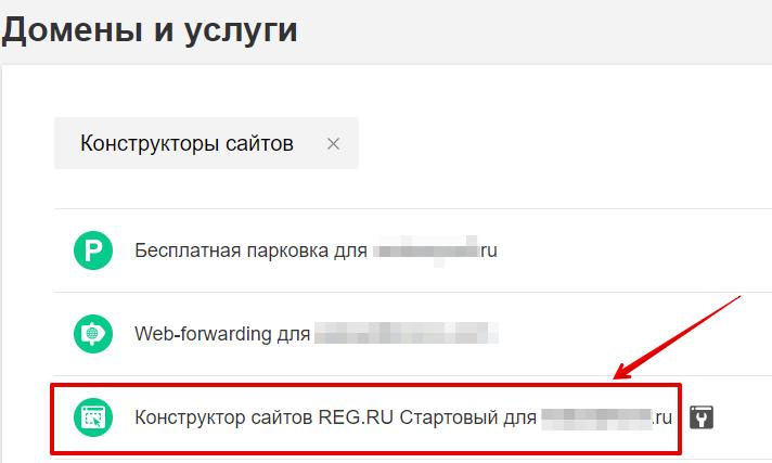войти в конструктор сайтов regru 3