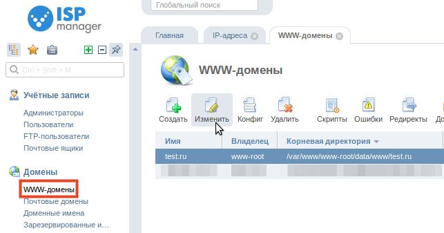 как установить домен по умолчанию 1