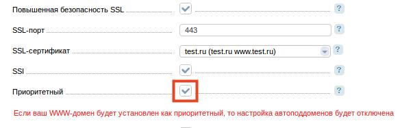 как установить домен по умолчанию 2