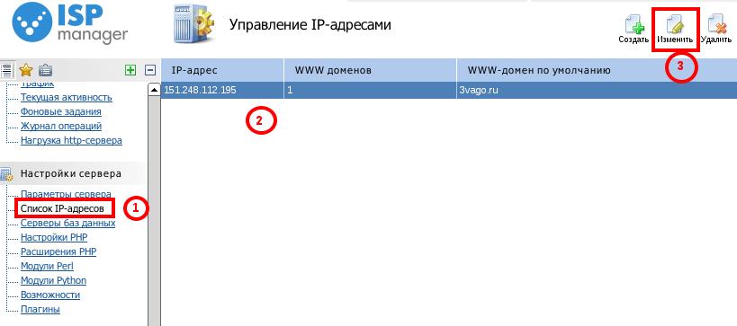управление ip-адресами