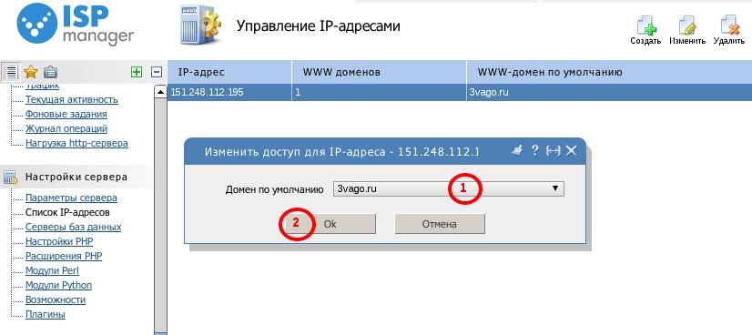 изменить доступ для ip-адреса