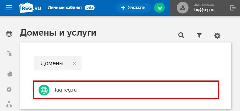 передача домена 2