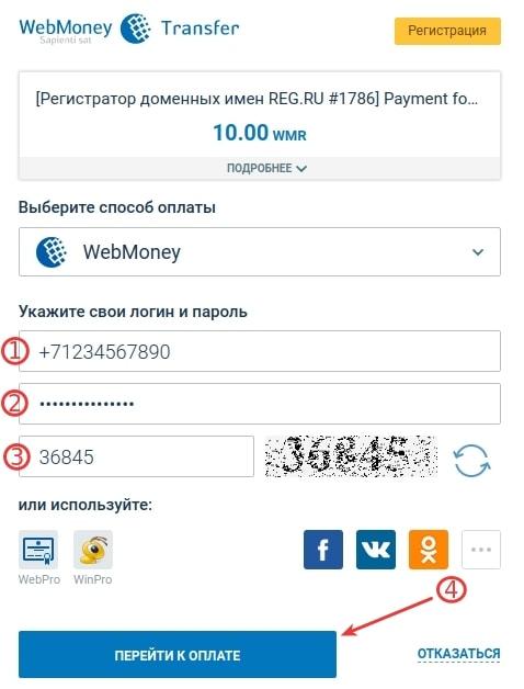 как оплатить через webmoney 4