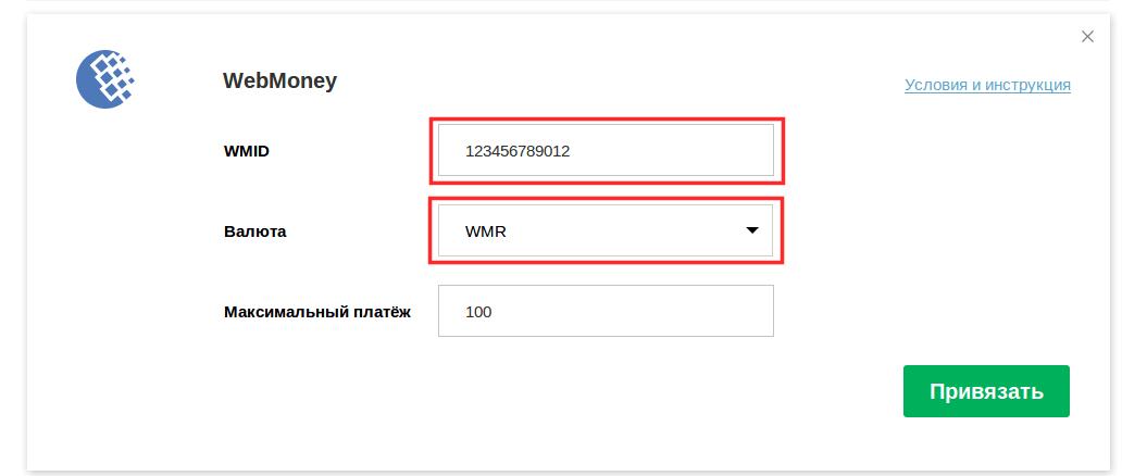 автопополнение через webmoney