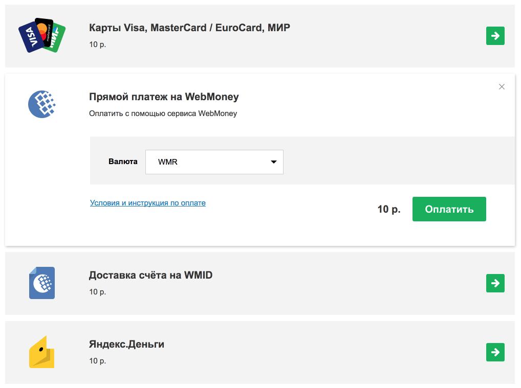 как оплатить через webmoney 1