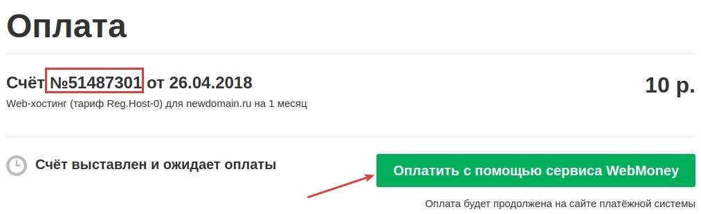 как оплатить через webmoney 3