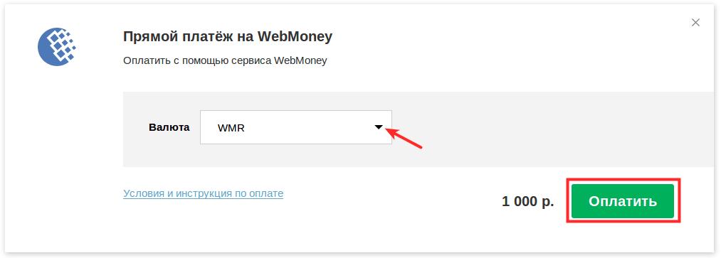 как оплатить через webmoney 2