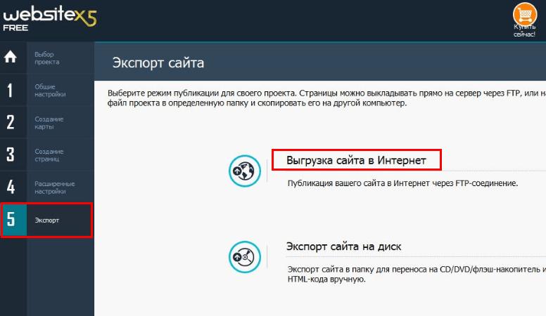 website x5 шаг 1