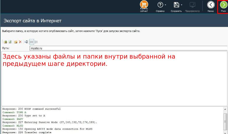 website x5 шаг 3