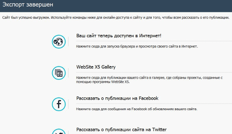 website x5 шаг 4