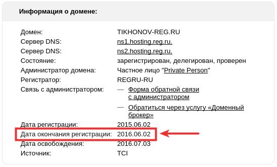 дата окончания регистрации
