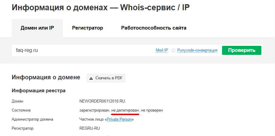 dns-серверы не прописаны