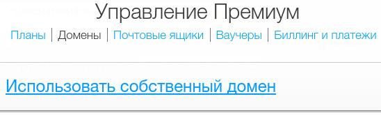 Использовать собственный домен