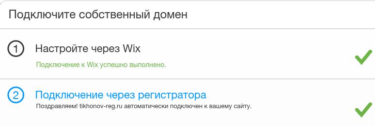 Подключите домен от reg.ru 2