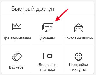 вкладка домены на сайте wix
