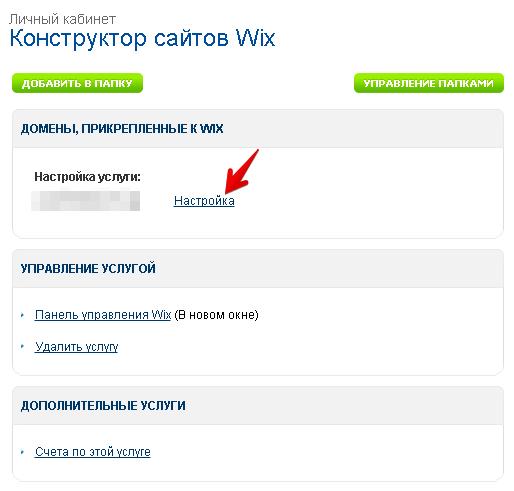 Настройка wix