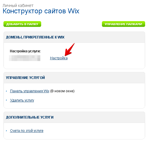 ��������� wix