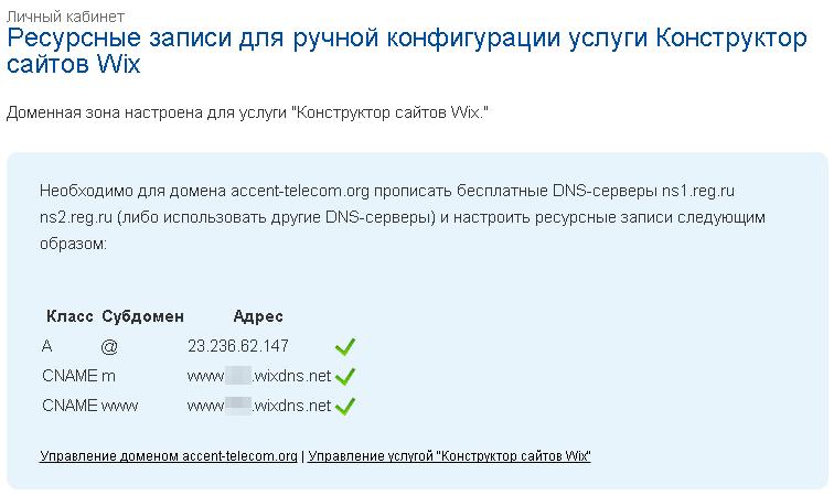 ресурсные записи wix