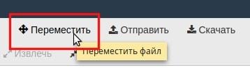переместить файл в cpanel