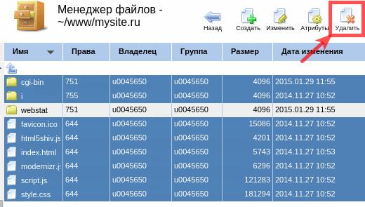 удаление файлов парковочной страницы