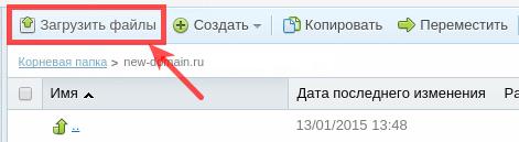 загрузить файлы в plesk