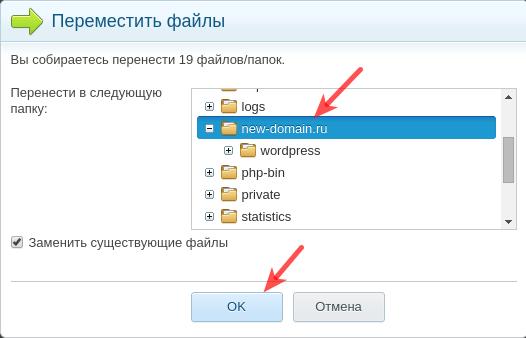 переместить файлы в plesk 2