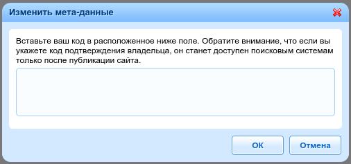 добавление мета данных шаг 2