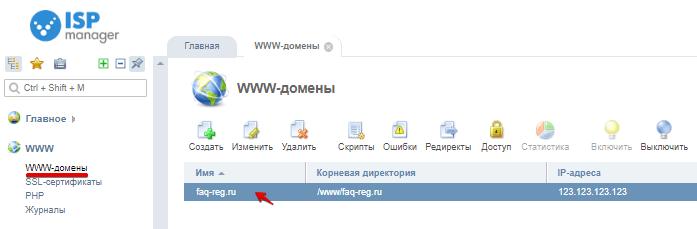 как установить сертификат на хостинг 7