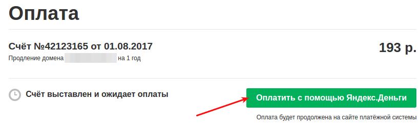 оплатить яндекс-кошельком 2