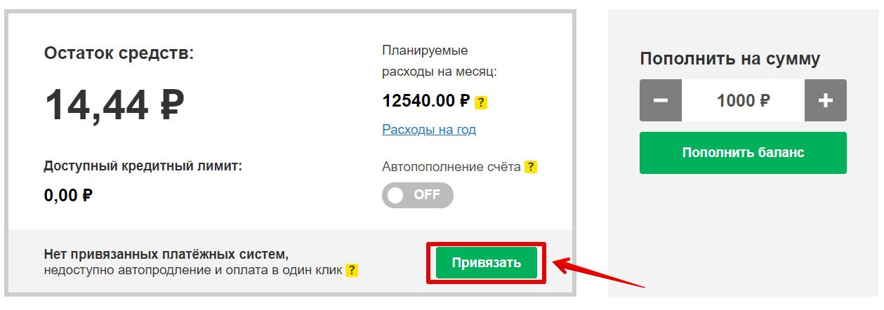 яндекс деньги для автопополнения 1