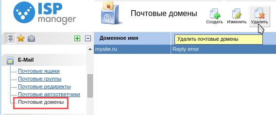 удаление локального почтового домена ispmanager