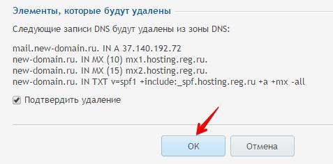 подтвердить удаление dns записей в plesk