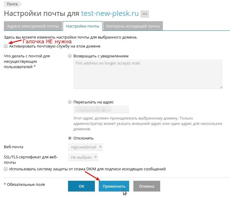 Активировать почтовую службу на домене