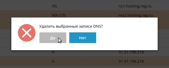 подтвердить удаление записей dns в plesk onyx 17