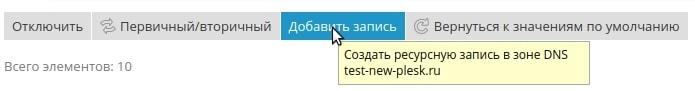 добавление записей dns в plesk onyx 17
