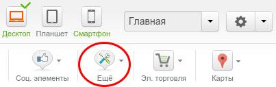 добавление яндекс метрики в конструктор reg.ru 1